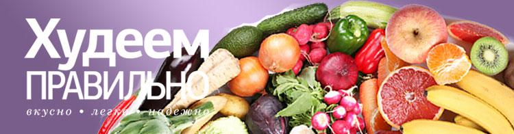 когда сидишь на диете начинаешь правильно питаться на какой день уходит жир